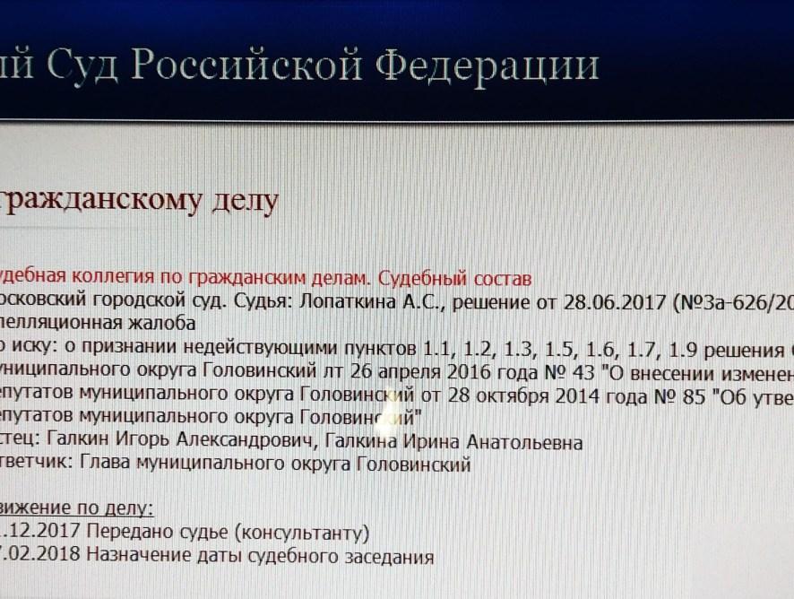 Галкины vs Архипцова в Верховном Суде
