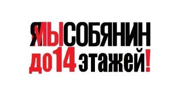 Народ за Собянина... А за кого муниципальные едро-депутаты?.. или «народные избранники» оплот контрреволюции...
