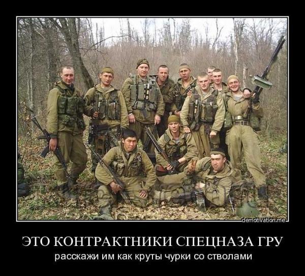 Фото Спецназа Гру
