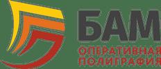 БАМ — Оперативная полиграфия