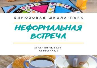 Неформальная встреча 29 сентября
