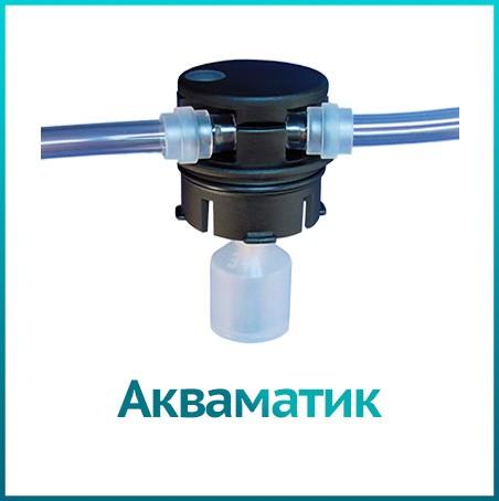 Акбсервис.РФ | Акваматик. Системы автоматического долива дистиллированной воды в аккумуляторные батареи.