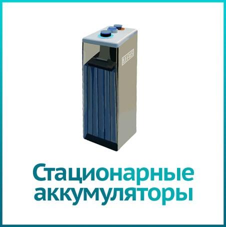 Акбсервис.РФ | Стационарные аккумуляторные батареи для питания аварийных генераторных систем различных типов. Продажа, обслуживание. ремонт.