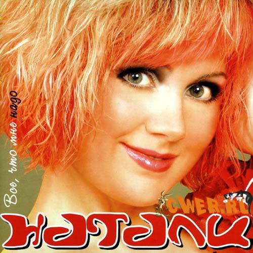 Слушать все песни натали — Натали - Шахерезада - слушать ...