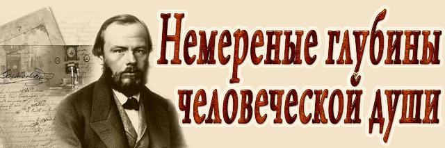 Федор Достоевский заголовки книжная выставка