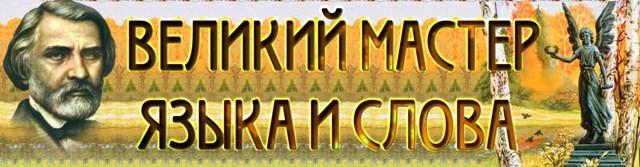 Заголовок книжной выставки ко дню рождения Ивана Тургенева