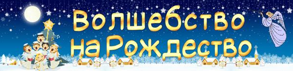 зима рождество выставка заголовок