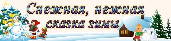 зима выставка заголовок