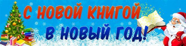 Заголовок книжной выставки к Новому году, Рождеству