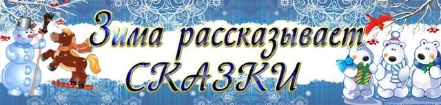 Заголовки книжных выставок о зиме, Новом годе, Рождестве