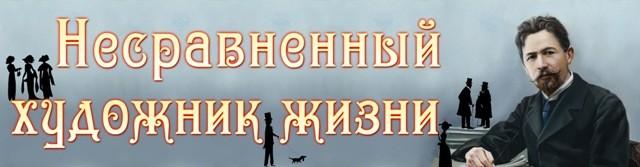 Заголовок книжной выставки ко дню рождения Антона Чехова