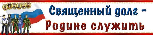 Заголовок для книжной выставки ко Дню защитника Отечества