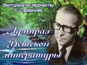 Викторина по творчеству Святослава Сахарнова