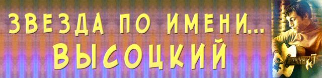 Заголовок книжной выставки ко дню рождения Владимира Высоцкого