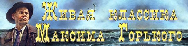 Заголовок книжной выставки ко дню рождения Максима Горького