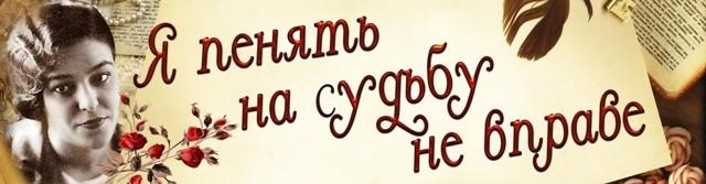 Заголовки книжных выставок ко дню рождения Вероники Тушновой