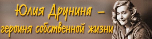 Заголовок книжной выставки ко дню рождения Юлии Друниной
