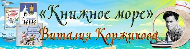Заголовок книжной выставки ко дню рождения Виталия Коржикова