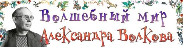 Заголовок книжной выставки ко дню рождения Александра Волкова