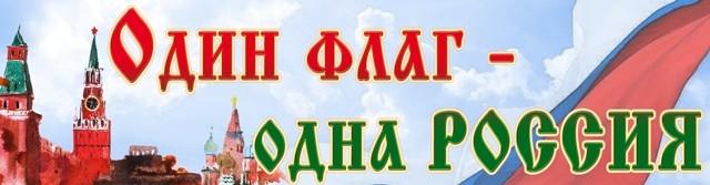 Заголовок книжной выставки ко Дню Государственного флага России