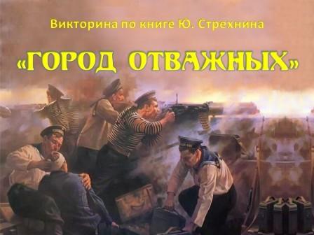 """Викторина по книге Юрия Стрехнина """"Город отважных"""""""
