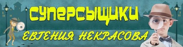 Заголовок книжной выставки ко дню рождения Евгения Некрасова