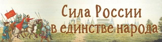 Заголовок для книжной выставки ко Дню народного единства