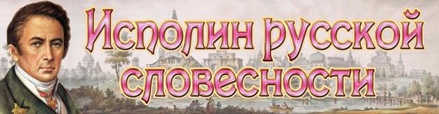 Заголовок книжной выставки ко дню рождения Николая Карамзина