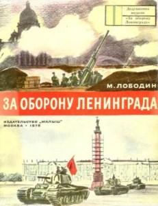 Михаил Лободин. За оборону Ленинграда Викторина