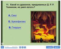 драконы в книгах викторина