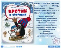 книги про снеговиков книжная выставка