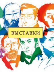 Литературные выставки для библиотек