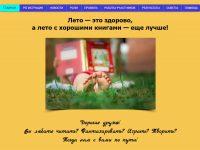 веб квест книга