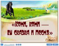 книги о лошадях книжная выставка