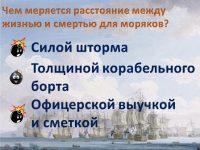 """Викторина по книге Леонида Асанова """"Чесма"""""""
