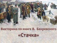 "Викторина по книге В. Бахревского ""Стачка"""