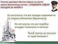 """Викторина по книге Г. Черкашина """"Лейтенант Шмидт"""""""