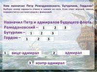"""Викторина по книге А. Дорофеева """"Путь наш далек"""""""