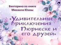 Викторина по книге Михаила Юхмы «Удивительные приключения Пюрнеске и его друзей»