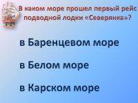 """Викторина по книге Надеждиной """"Моревизор уходит в плавание"""""""