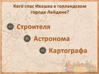 "Викторина по книге Сергиенко ""Иванов чертеж"""