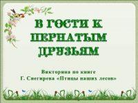 """Викторина по книге Г. Снегирева """"Птицы наших лесов"""""""