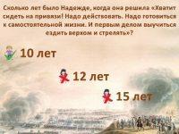 """Викторина по книге Стрелковой """"Во славу Отечества"""""""""""