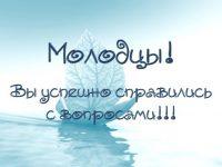 """Викторина по книге Томилина """"Голубая планета Земля"""""""
