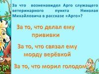 Викторина по рассказам Веры Чаплиной