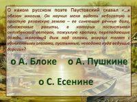 Викторина по творчеству Константина Паустовского