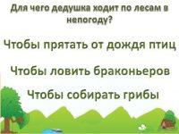 """Викторина по книге Юрия Грибова """"Мой дедушка – егерь"""""""