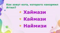 """Викторина по книге М. Юхмы """"Лесной праздник"""""""