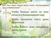 """Викторина по книге Наталии Волковой """"Безвыходный сад"""""""