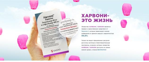 ХАРВОНИ.РФ - купить лекарство Харвони от гепатита С по самой низкой цене в России